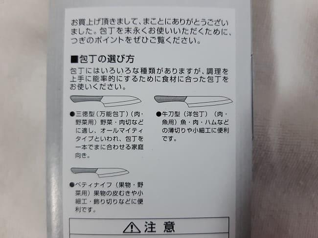 ネオヴェルダン三徳包丁に記載の包丁の選び方(NVD01-165mm)