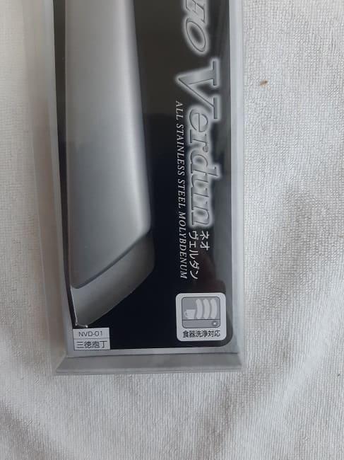 ネオヴェルダン三徳包丁は食器洗浄対応と明記(NVD01-165mm)
