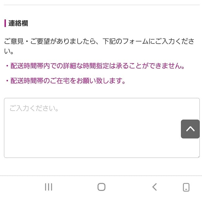 イオンネットスーパーの注文画面の連絡欄