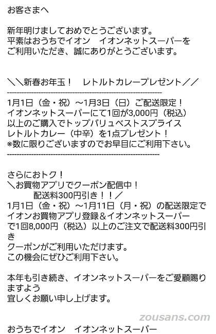 イオンネットスーパーの新春お年玉キャンペーンのメール