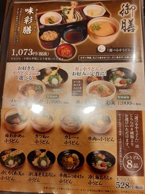 杵屋の味彩膳メニュー