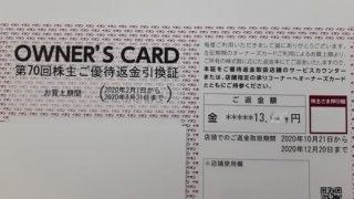 イオンの株主優待オーナーズカードの返金引換証