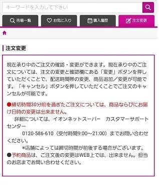 イオンネットスーパーの注変更文画面