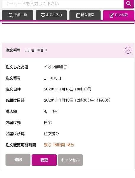 イオンネットスーパーの注文変更を選ぶ画面
