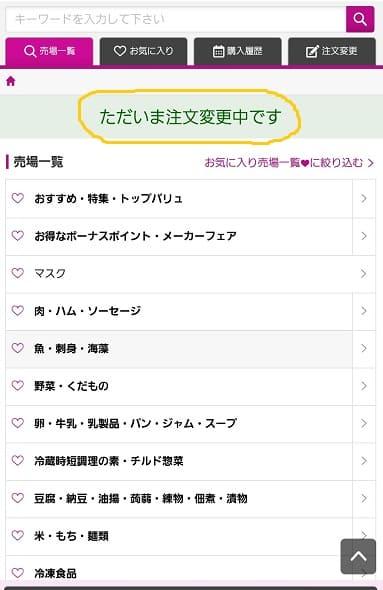 イオンネットスーパーの注変更文中の画面