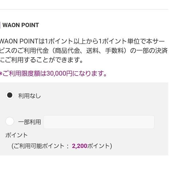 イオンネットスーパーのWAONPOINTの画面