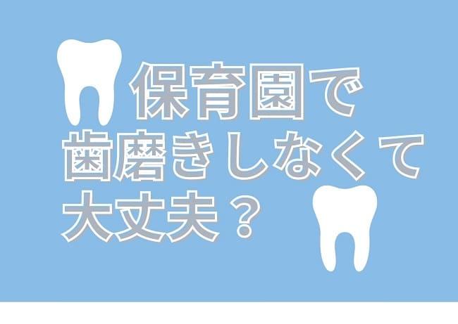 保育園で歯磨きしなくて大丈夫?