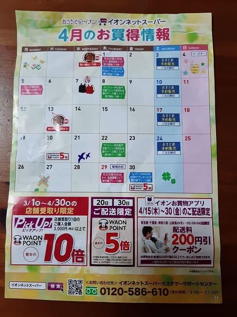 イオンネットスーパーの2021年4月お買い得情報チラシ