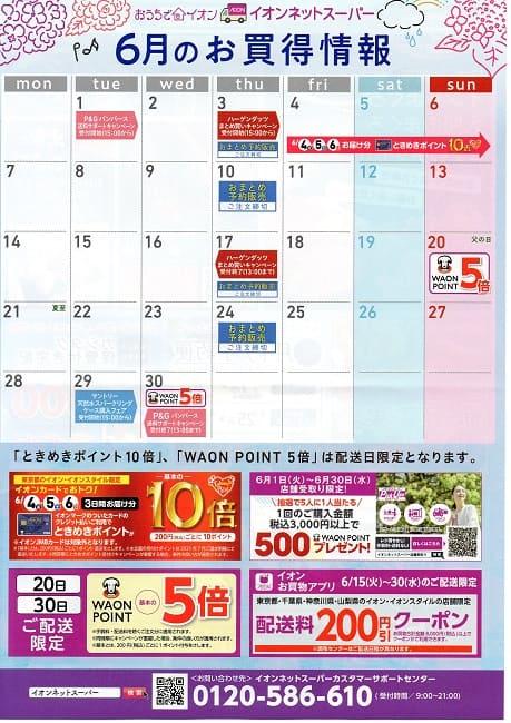 イオンネットスーパーの2021年6月お買い得情報カレンダー