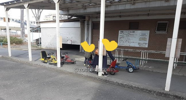 交通遊園(府中郷土の森)の足踏みカート