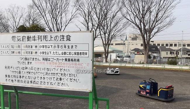 交通遊園(府中)の電気自動車乗り場