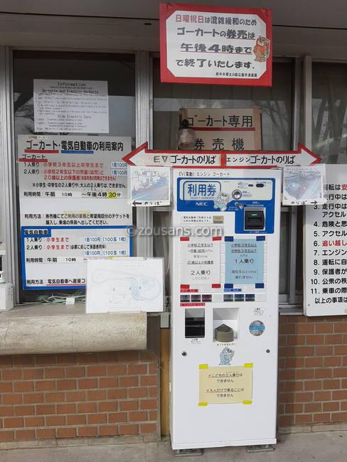 交通遊園(府中)のゴーカートの券売機