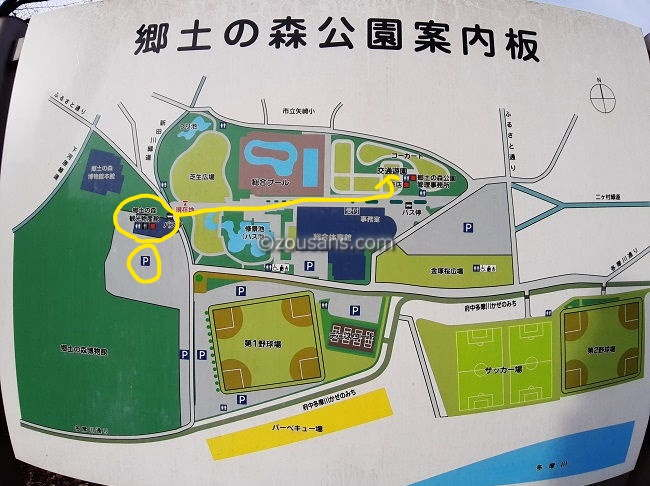 郷土の森公園案内板より駐車場の位置確認